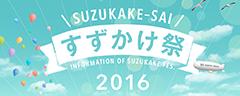 すずかけ祭 2016