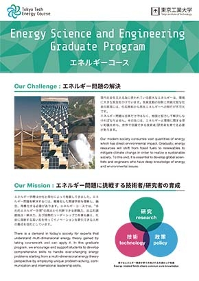 Energy Science and Engineering Course Pamphlet