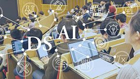 データサイエンス・AI特別専門学修プログラム