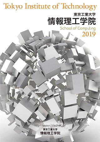 情報理工学院パンフレット2019