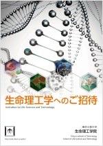 生命理工学院パンフレット「生命理工学へのご招待」