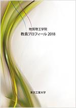 物質理工学院パンフレット「教員プロフィール 2018」