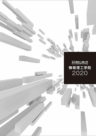 情報理工学院パンフレット2020