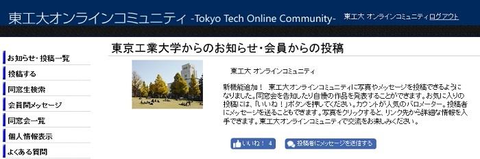 東工大オンラインコミュニティTopページ