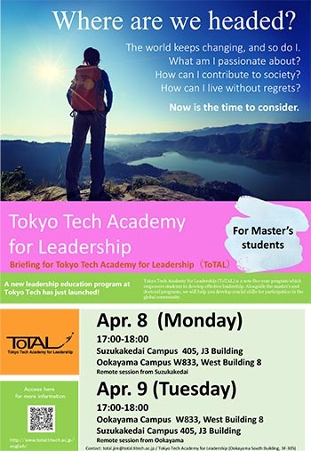 Tokyo Tech Academy for Leadership (ToTAL) will hold briefing sessinos for 2Q Flyer1