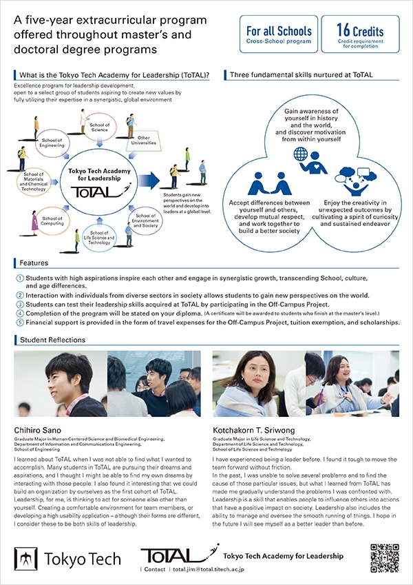 Tokyo Tech Academy for Leadership (ToTAL) briefing sessions for 4Q