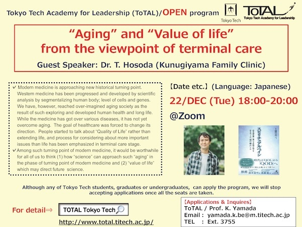 "ToTAL/OPEN Program ""Aging and Value of life from the viewpoint of terminal care"""