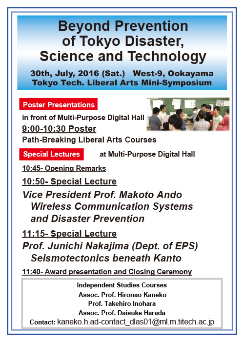 1st Tokyo Tech. Liberal Arts Mini-Symposium - Beyond Prevention of Tokyo Disaster, Science and Technology poster