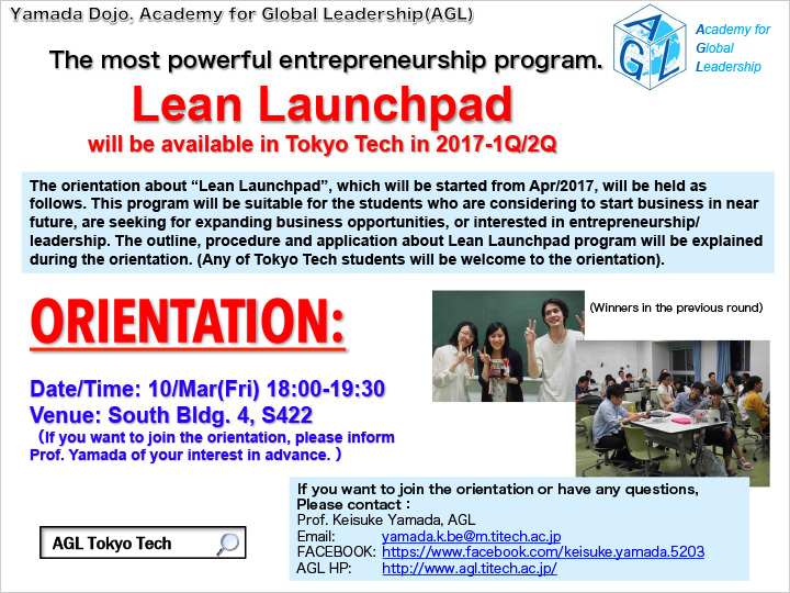 Lean Launchpad 2017 Flyer