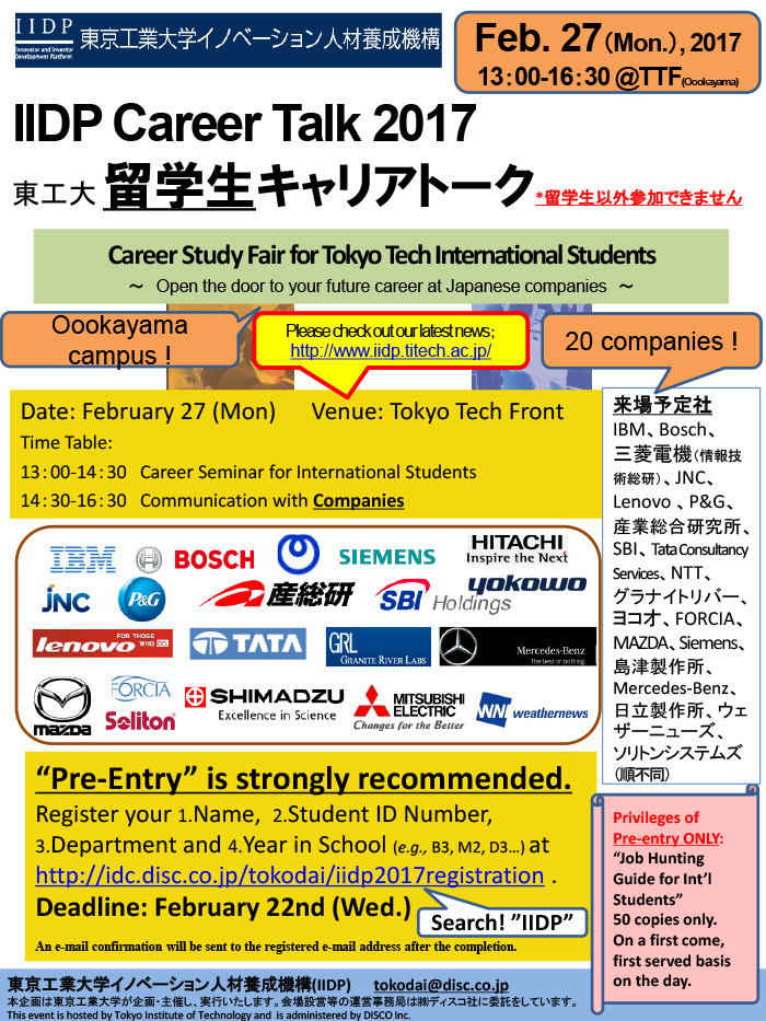 """IIDP Career Talk 2017"" for Int'l Students of Tokyo Tech Poster"