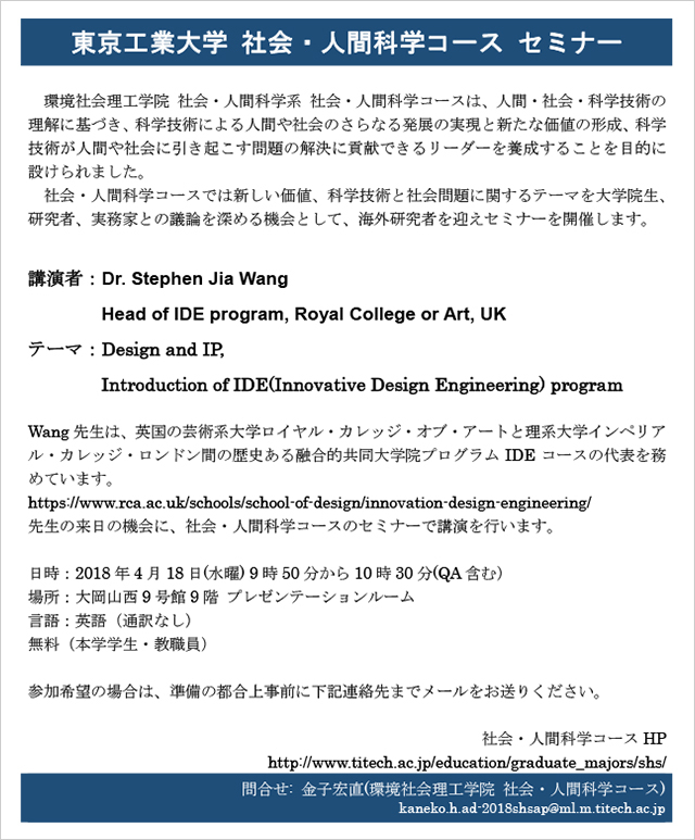 Design and IP, Introduction of IDE program at Royal College of Art Poster