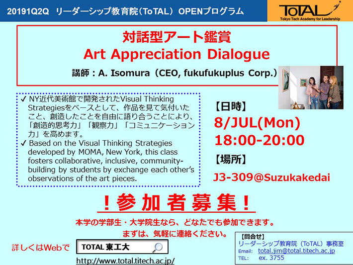 "[Call for Students] ToTAL OPEN Program ""Art Appreciation Dialogue"""