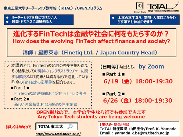 "ToTAL OPEN Program ""How does the evolving FinTech affect finance and society?"" Flyer"