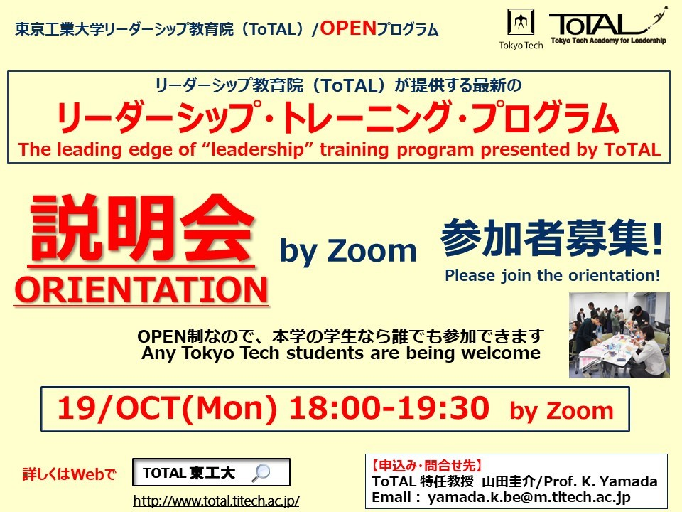 "The leading edge of ""leadership"" training programs (ToTAL/OPEN Programs) are offered             by Tokyo Tech Academy for Leadership (ToTAL)"