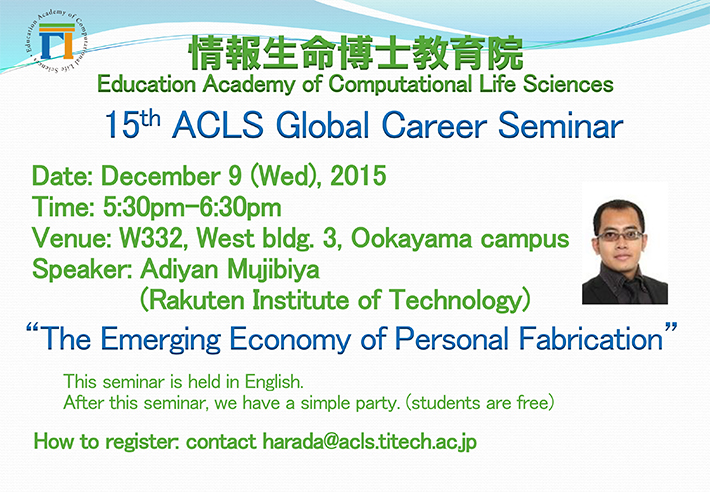 "The 15th ACLS Global Career Seminar: ""Rakuten Institute of Technology"""