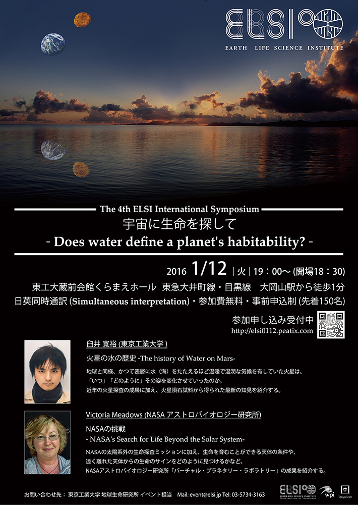 Does water define a planet's habitability? Poster