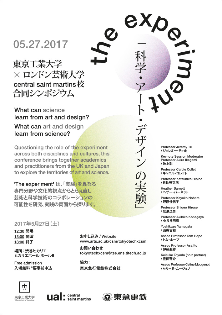 "Tokyo Tech x Central Saint Martins Joint Symposium ""The Experiment"" flyer"