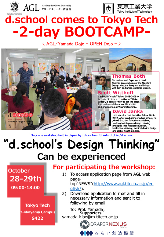 "d.school comes to Tokyo Tech 2017 - 2-days BOOTCAMP ""Design Challenge"" flyer"