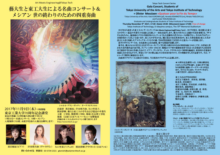 Flyer for the Gala Concert, Students of Tokyo University of the Arts and Tokyo Institute of Technology