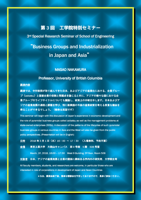 3rd Special Research Seminar of School of Engineering Flyer