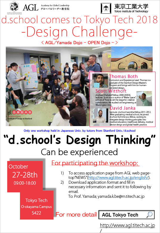 "d.school comes to Tokyo Tech 2018 - 2-days BOOTCAMP ""Design Challenge"" flyer"