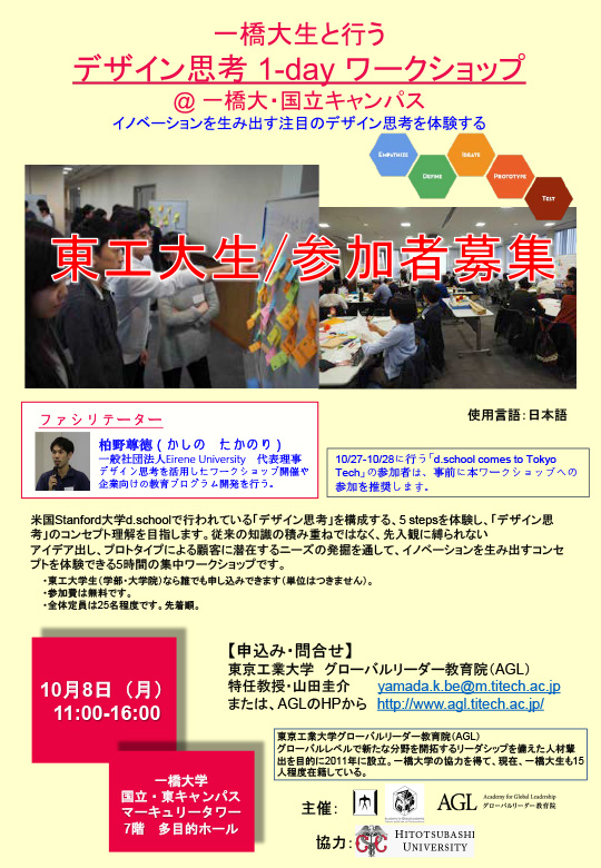 Design Thinking 1 day Workshop 2018 – co-organized by Tokyo Tech and Hitotsubashi Univ.