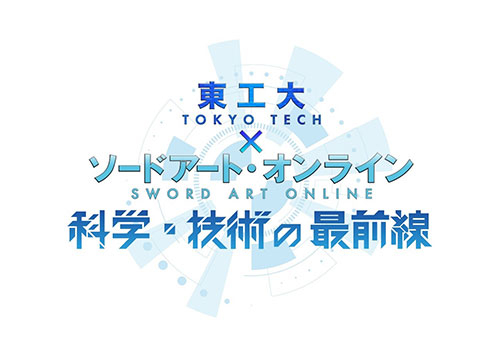 Tokyo Tech and Sword Art Online - Front Line Science and Technology