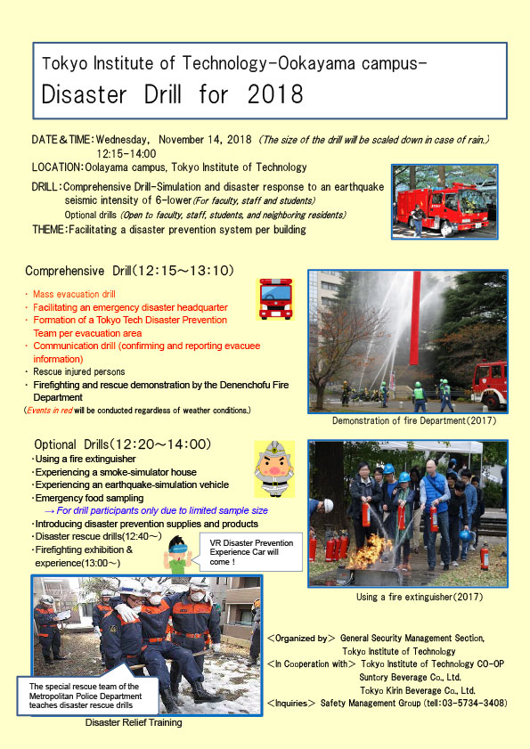 Disaster Drill for 2018, Ookayama Campus Flyer
