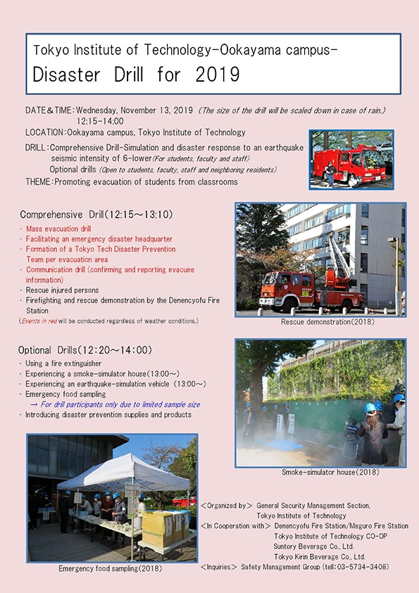 Disaster Drill for 2019, Ookayama Campus Flyer