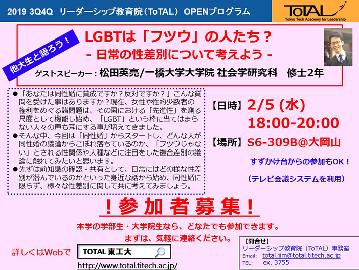 "ToTAL OPEN Talk and Discussion ""Are LGBT people ""normal"" now? – Let's talk about everyday sexism"" flyer"