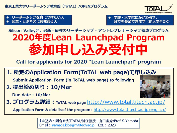 "Business idea pitch for ""Lean Launchpad program; Fostering your leadership and entrepreneurship"" to be held in 2020 1Q2Q Flyer"