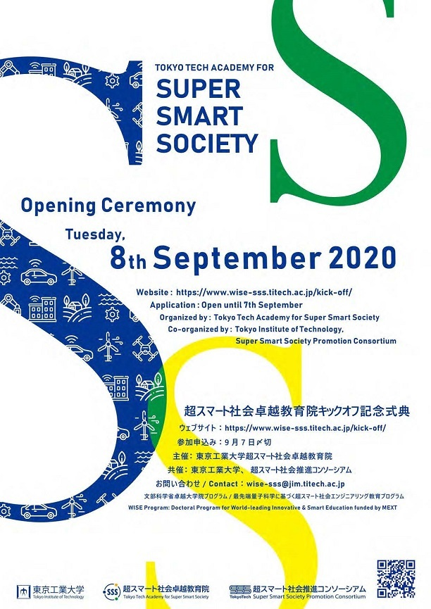 Super Smart Society Opening Ceremony Flyer