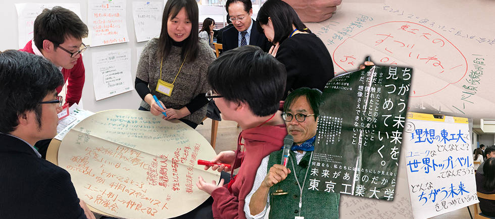 Over 200 participate in Future of Tokyo Tech workshop