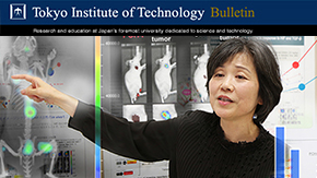 """Tokyo Institute of Technology Bulletin No.42"" has been published"