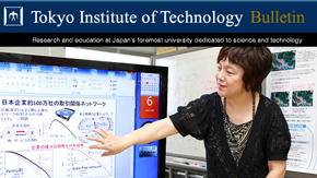 """Tokyo Institute of Technology Bulletin No.34"" has been published"