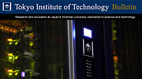 """Tokyo Institute of Technology Bulletin No.33"" has been published"