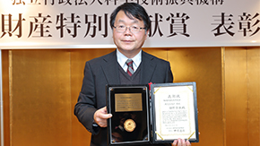 Professor Hideo Hosono honored with JST Intellectual Property Special Contribution Award