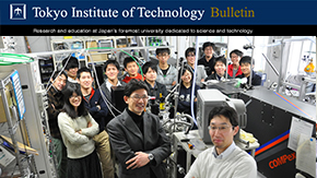 """Tokyo Institute of Technology Bulletin No.41"" has been published"