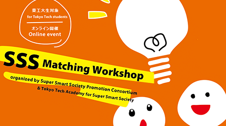 Super Smart Society Promotion Consortium hosts matching workshops for interdisciplinary research