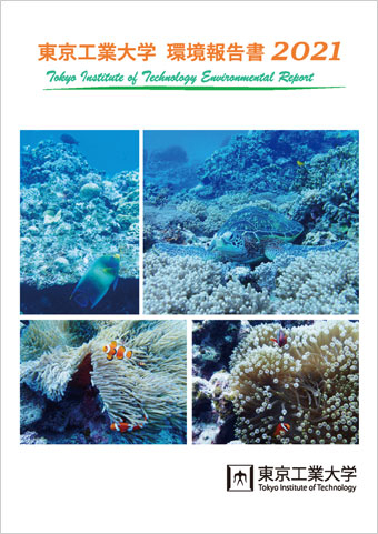 Tokyo Institute of Technology Environmental Report 2021