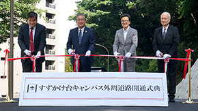 Ring road opens at Suzukakedai Campus