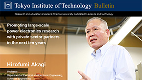 """Tokyo Institute of Technology Bulletin No.43"" has been published"