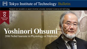"""Tokyo Institute of Technology Bulletin No.44"" has been published"
