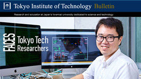 """Tokyo Institute of Technology Bulletin No.45"" has been published"