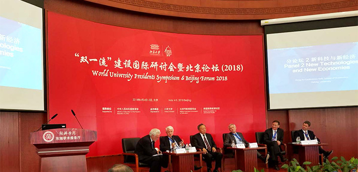 World University Presidents Symposium & Beijing Forum 2018