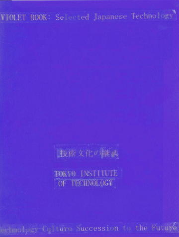Cover page of Succession of Technology and Culture