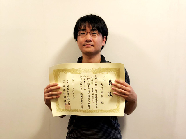 Ohno with certificate