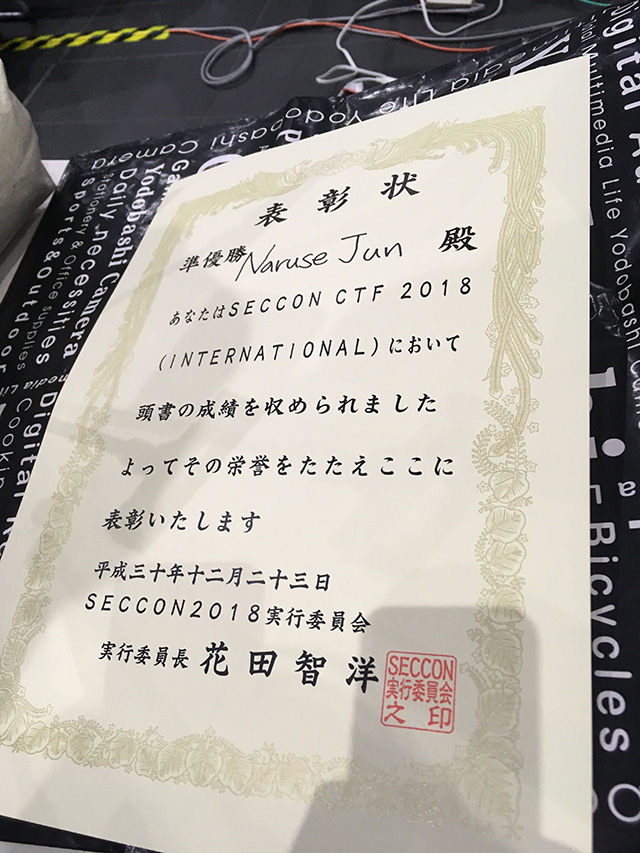 Certificate presented to members of NaruseJun