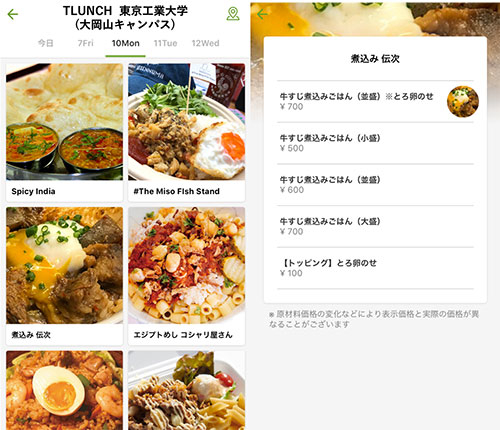 Menus for each day shown on TLUNCH App