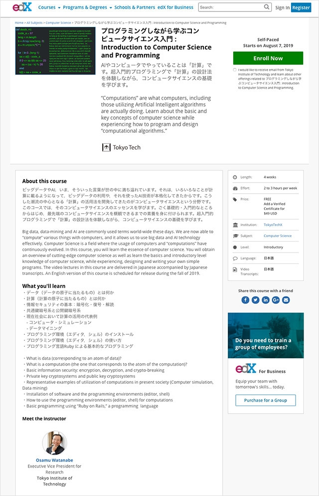Tokyo Tech launches Introduction to Computer Science and